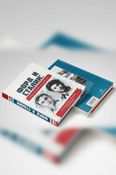 Форд и Сталин: о том, как жить по-человечески
