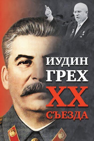 Иудин грех XX cъезда