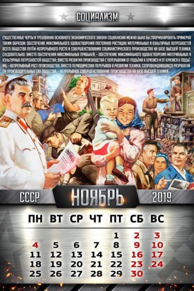 Календарь с цитатами И.В. Сталина на 2019 год