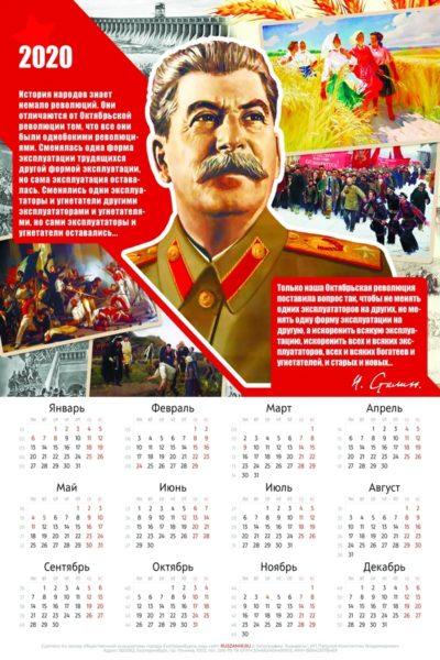 Одностраничный календарь с цитатой Сталина на 2020 год