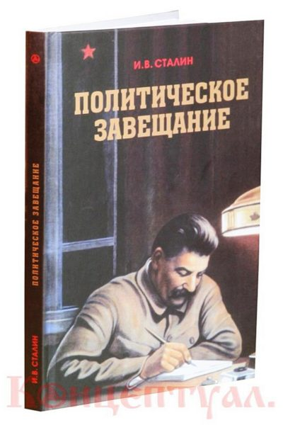 Политическое завещание Сталина