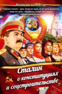 """СТАРЫЙ Календарь """"Сталин о конституциях и соцстроительстве"""" на 2020 год"""