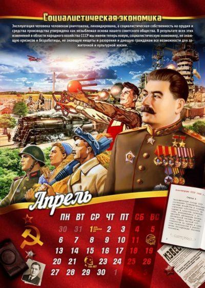 """Календарь """"Сталин о конституциях и соцстроительстве"""" на 2020 год"""