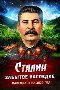 """СТАРЫЙ Календарь  """"Сталин. Забытое наследие"""" на 2020 год"""