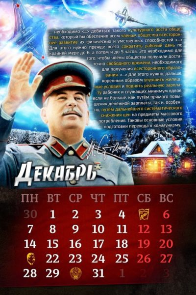 """Календарь  """"Сталин. Забытое наследие"""" на 2020 год"""