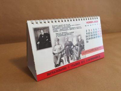 Настольный календарь «Высказывания о Сталине его современников» на 2020 год