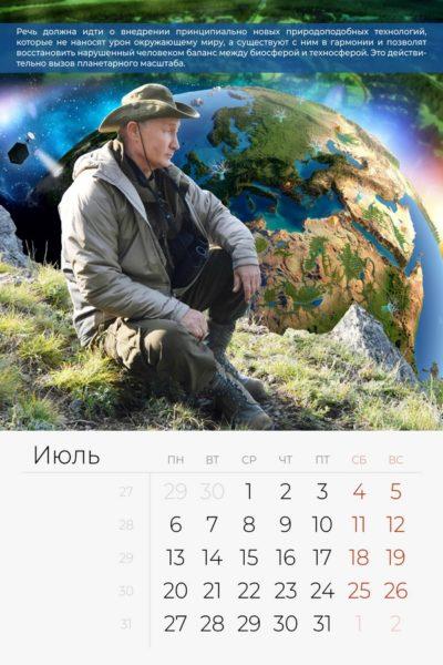 Календарь с цитатами Путина на 2020 год