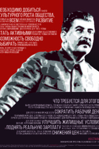 Плакат Сталин с цитатой