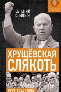 Хрущёвская слякоть. Советская держава в  1953−1964 годах.