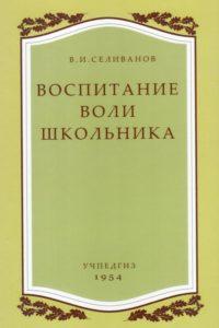 Воспитание воли школьника (Учпедгиз, 1954)