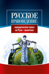 Русское правоведение: «юридическая чума» на Руси — вылечим