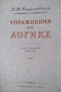 Упражнения по логике (Учпедгиз. 1952)