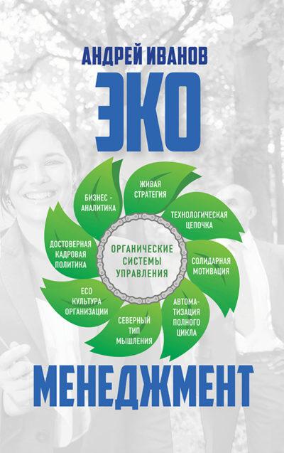 Экоменеджмент: органические системы управления