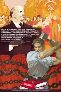 Плакат Ленин про рабство и свободу