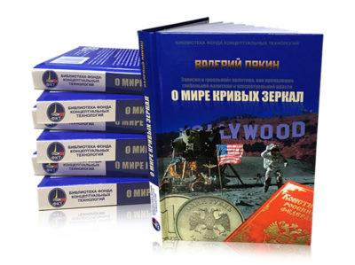 О мире кривых зеркал (Запад и СССР)