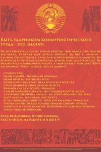Плакат Ударник коммунистического труда