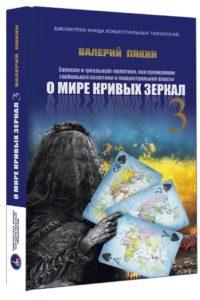 О мире кривых зеркал 3 (Война)