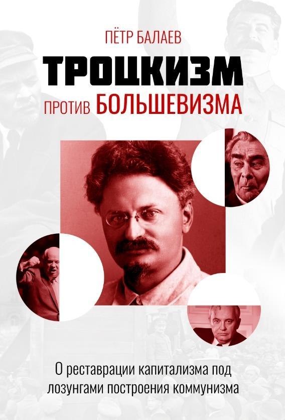 Троцкизм против большевизма | Книга | Интерент-магазин ruszamir