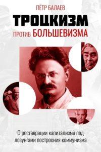 Троцкизм против большевизма