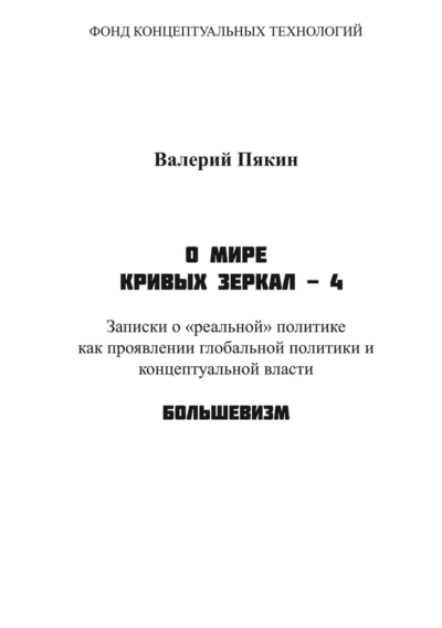 О мире кривых зеркал 4 (Большевизм)