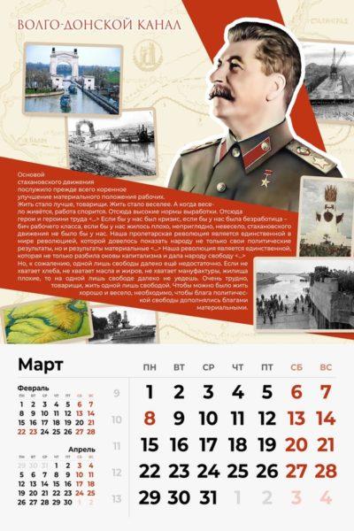 Календарь с цитатами Сталина на 2021 год (Великие стройки коммунизма)