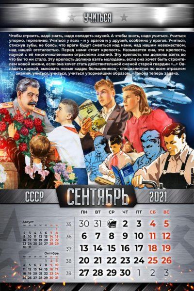 Календарь с цитатами Сталина на 2021 год (Напутствие большевикам)
