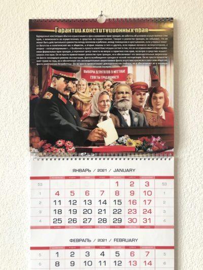 Квартальный календарь с цитатами Сталина на 2021 год (Вариант 1)