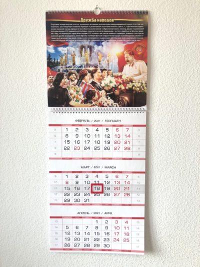 Квартальный календарь с цитатами Сталина на 2021 год (Вариант 2)