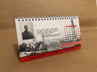 Настольный календарь «Высказывания о Сталине его современников» на 2021 год