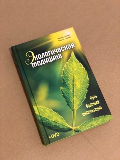 Экологическая медицина. Путь будущей цивилизации.  М.В.Оганян, В.С.Оганян