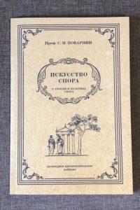 Искусство спора. Поварнин С.И. 1923