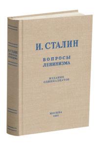 Вопросы ленинизма. Сталин И.В. 1952