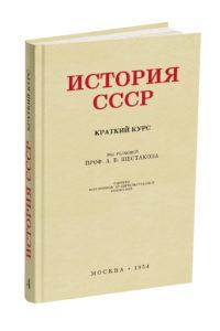 История СССР, краткий курс