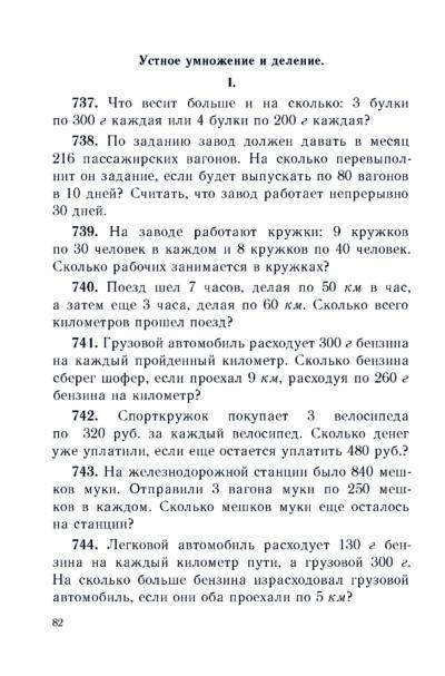 Сборник арифметических задач и упражнений