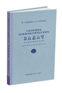 Сборник арифметических задач