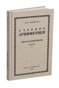 Учебник арифметики для начальной школы. Часть I. Попова Н.С. 1936