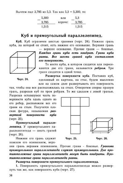 Учебник арифметики для начальной школы, часть III (3-4 класс)