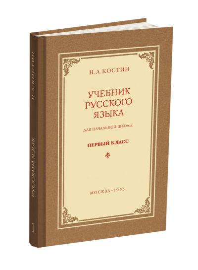 Учебник русского языка для начальной школы. 1 класс. Костин Н.А. 1953