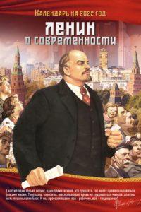 календарь Ленин